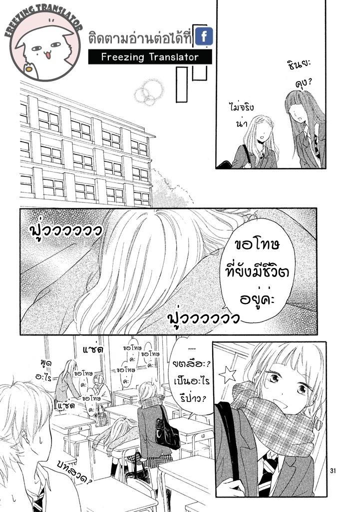Gochumon wa Ikemen desuka - หน้า 31