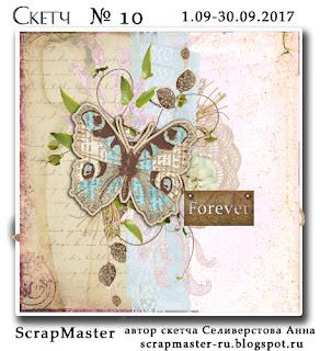 http://scrapmaster-ru.blogspot.ru/2017/09/10.html