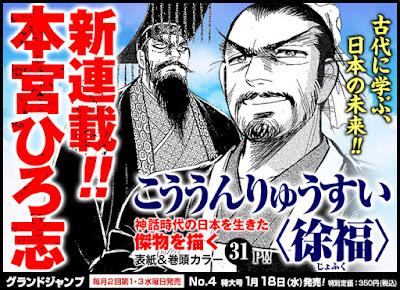 Ryusui [Jofuku]