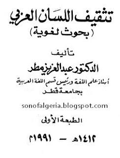 تحميل كتاب تثقيف اللسان العربي بحوث لغوية pdf عبد العزيز مطر