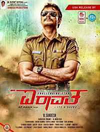 Vardi Wala the Iron Man 2016 Hindi Dubbed Download