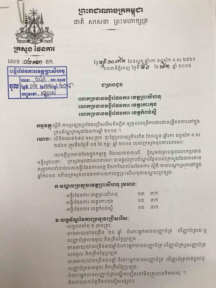http://www.cambodiajobs.biz/2018/04/37-staffs-ministry-of-planning-37.html