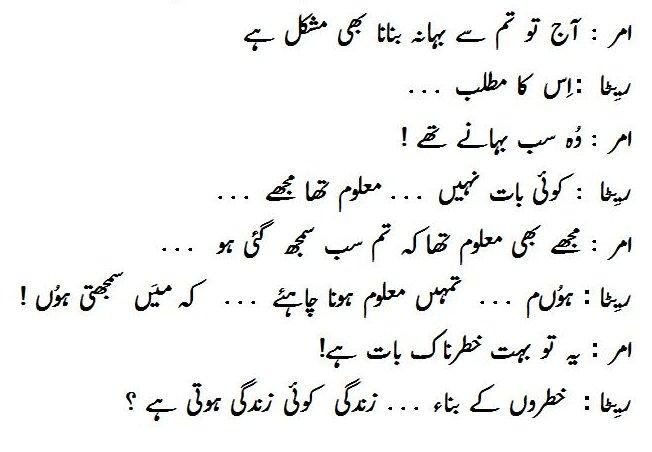 how to write nateli in urdu