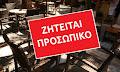 Λουτράκι: Επιχείρηση ζητάει προσωπικό