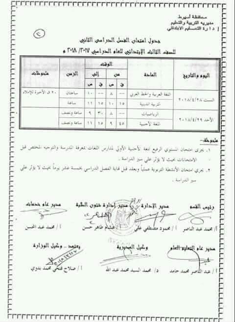 جدول امتحانات الصف الثالث الابتدائي 2018 الترم الثاني محافظة أسيوط