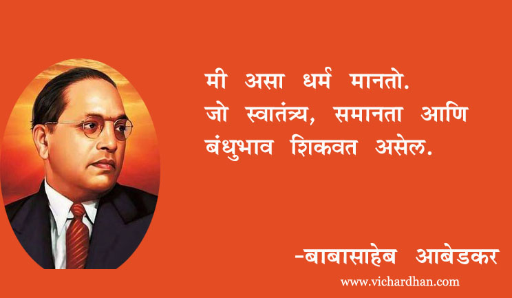babasaheb quotes in marathi,