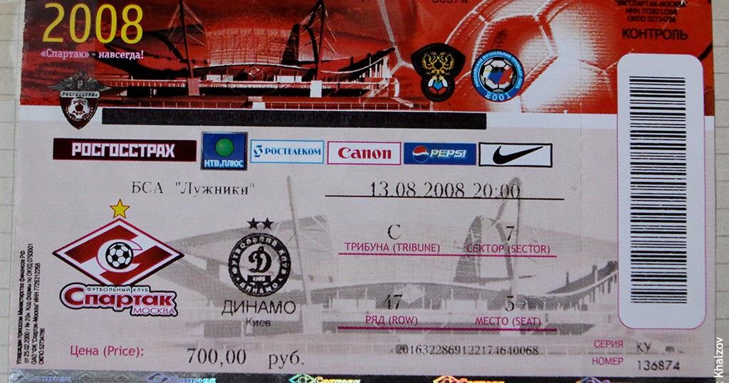 динамо киев спартак 2008