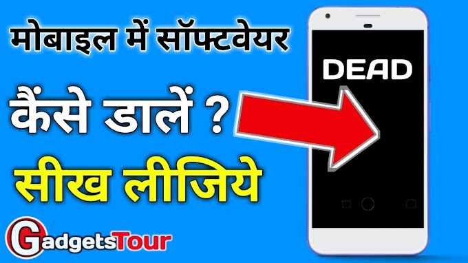 Mobile me Software kaise dalte hain ? (how to install software in smartphone)