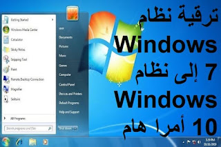 ترقية نظام Windows 7 إلى نظام Windows 10 أمرا هام