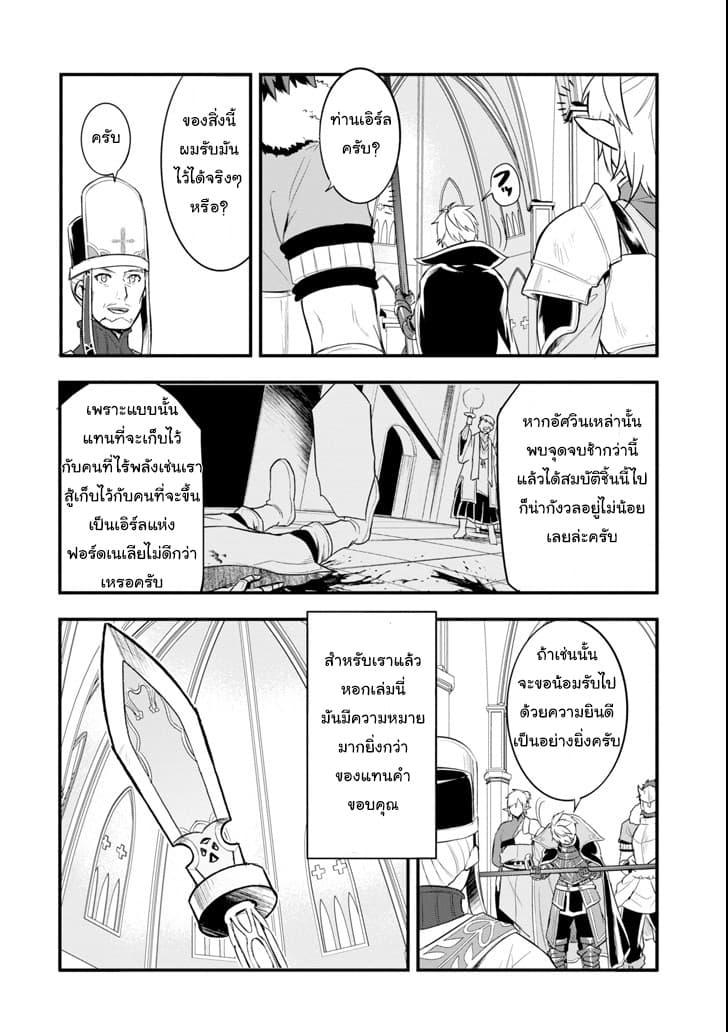 อ่านการ์ตูน Oda Nobunaga to Iu Nazo no Shokugyo ga Mahou Kenshi yori Cheat Dattanode Oukoku wo Tsukuru Koto ni Shimashita ตอนที่ 9 หน้าที่ 32