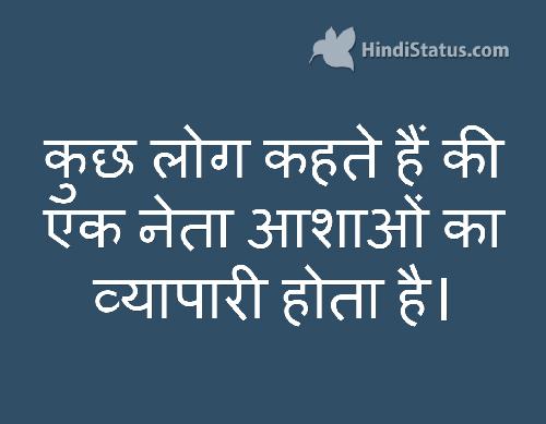 Trader of Hopes - HindiStatus