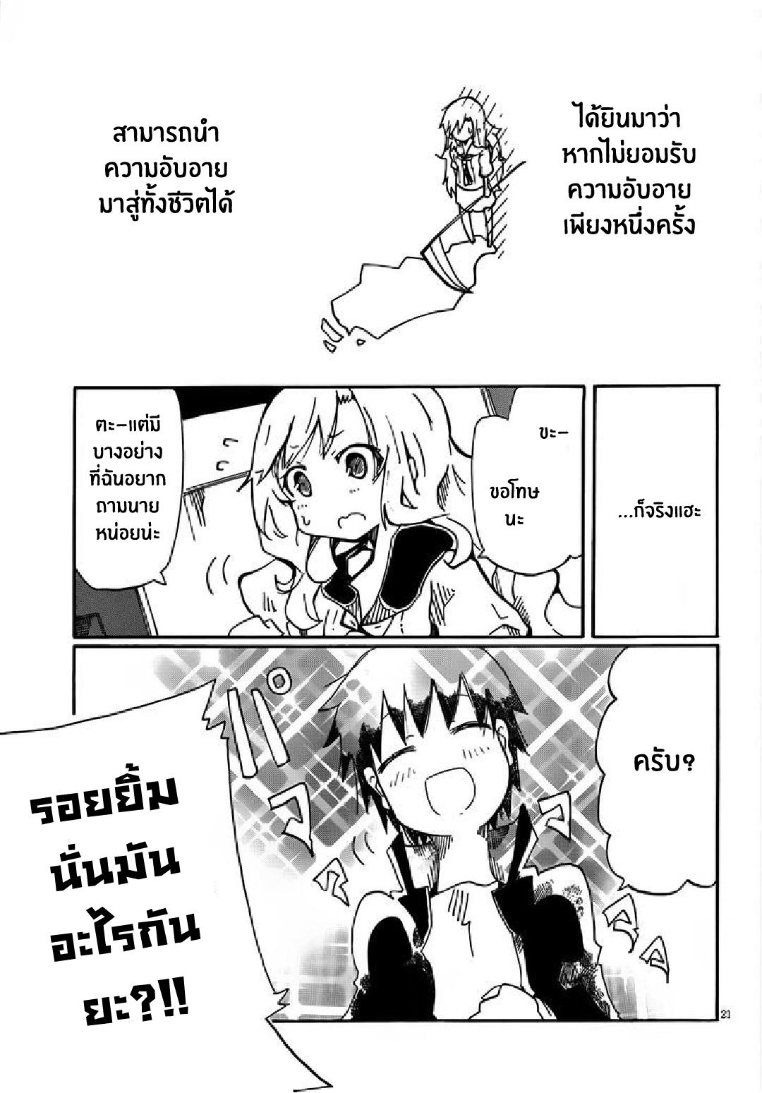 อ่านการ์ตูน Gakkou no Shinigami-san หน้า 20