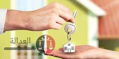 تحميل أفضل صيغة عقد بيع شقة تمليك سكنية إبتدائى2019.