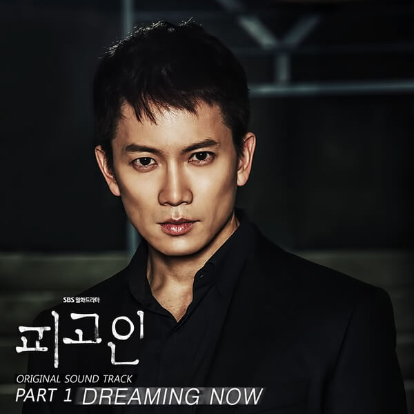 Song Dong Woon of BEAST (손동운) – Dreaming Now Lyrics [Defendant (피고인) OST PART 1]