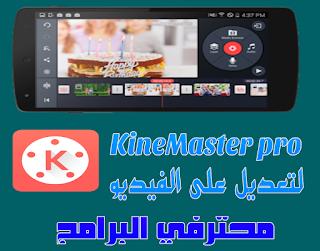 [تحديث] تطبيق KineMaster pro v4.13.4.15898 لتعديل وإنتاج الفيديوهات بتأثيرات خيالية وإضافة الكتابة والصوت عليها  النسخة المدفوعة