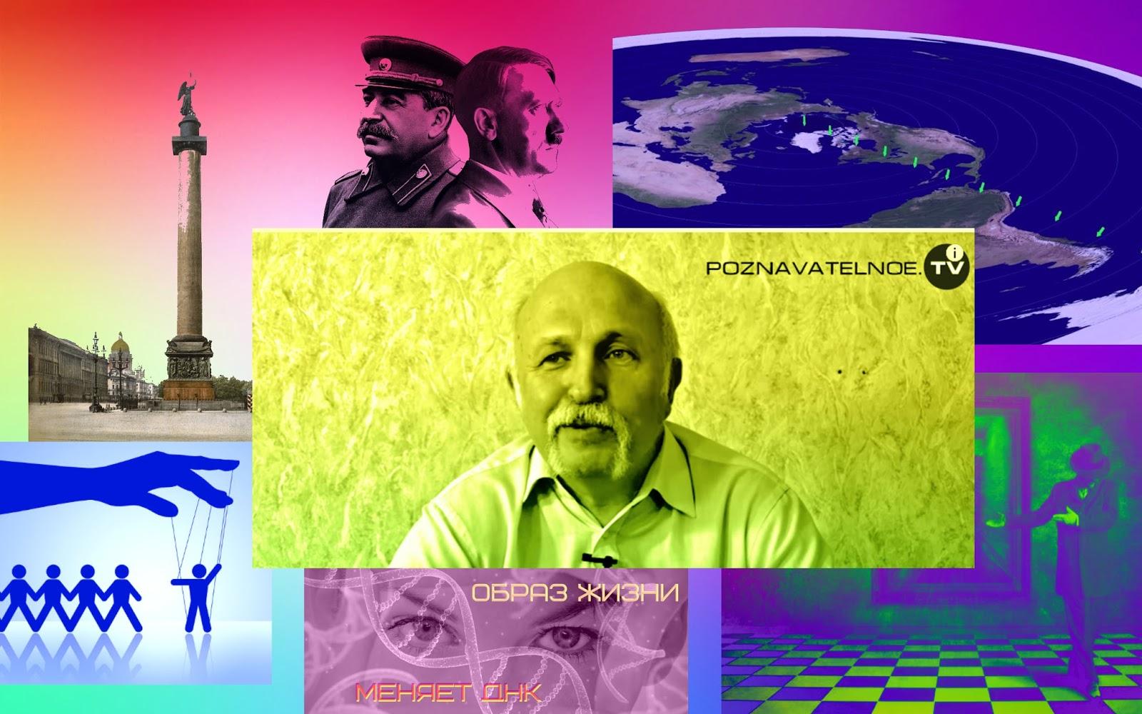 Картинки по запросу Кто создал человечество? (Познавательное ТВ, Михаил Величко)
