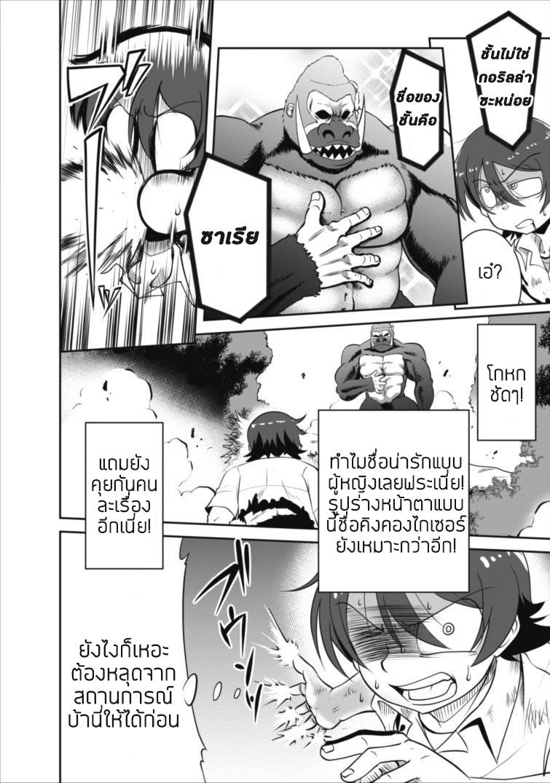 Shinka no mi - หน้า 11
