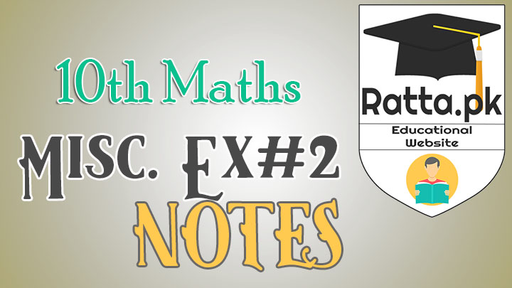 10th Maths Misc. Exercise 2 Solved MCQs and Questions - 10th Maths Notes.