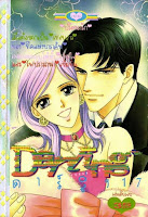 ขายการ์ตูนออนไลน์ Darling เล่ม 17