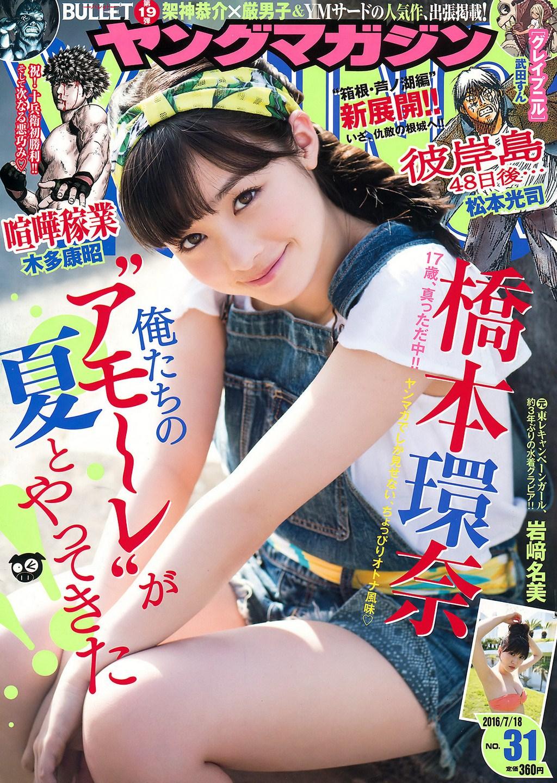 Hashimoto Kanna 橋本環奈 Rev.from DVL, Young Magazine No.31 2016 Gravure