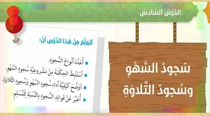 حل درس سجود السهو وسجود التلاوة تربية اسلامية للصف السادس فصل اول - موقع التعليم فى الامارات