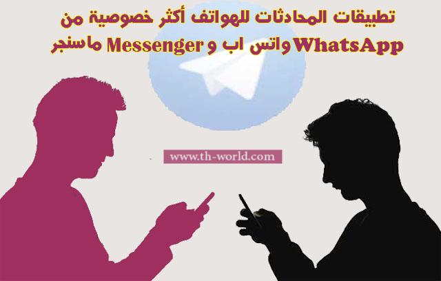 تطبيقات-المحادثات-للهواتف-أكثر-خصوصية-من-WhatsApp-واتس-اب-و-Messenger-ماسنجر