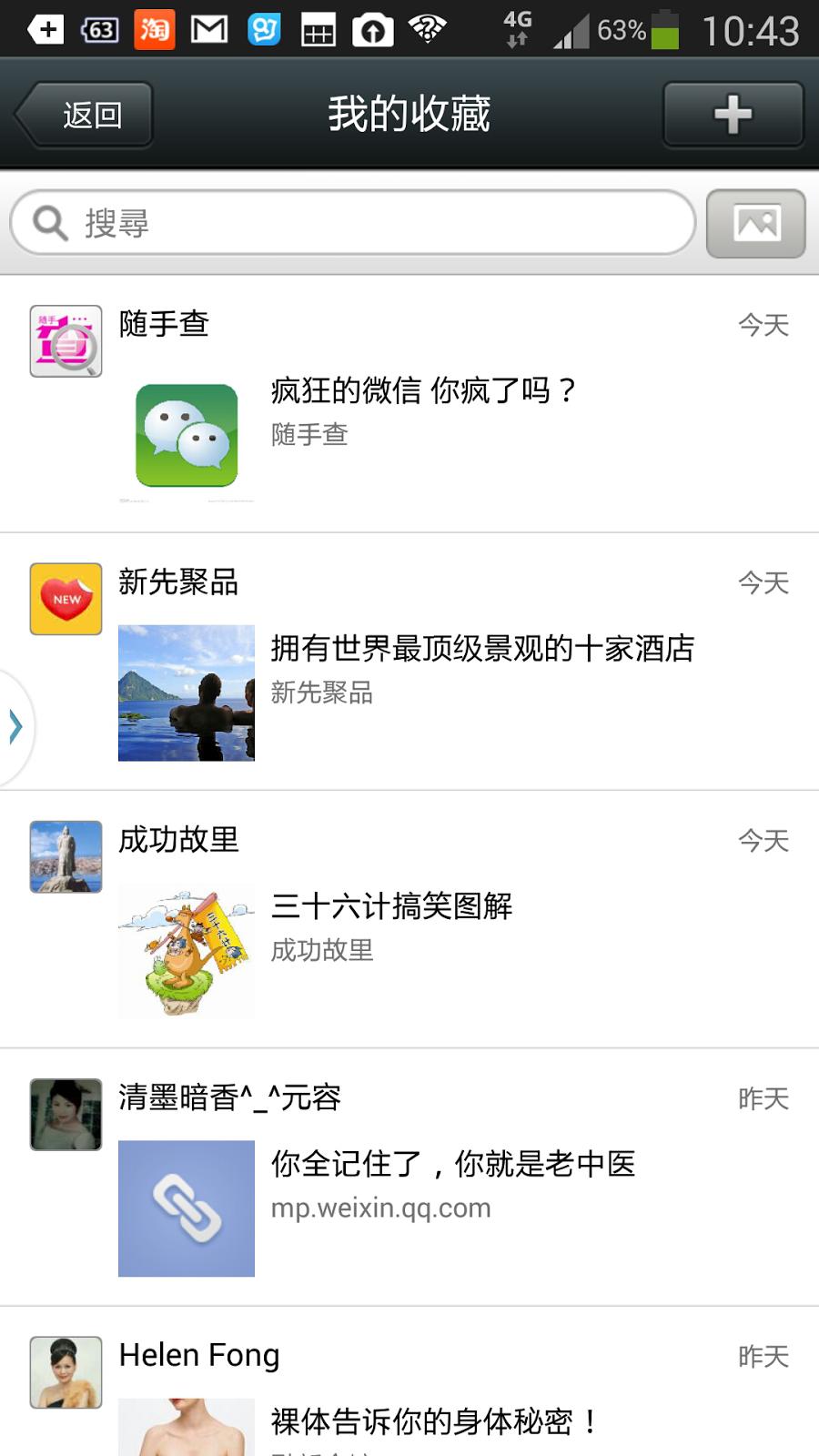 思 . 題 . 分享: 微信WeChat 5.0 應用教學(一)設置篇