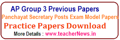 AP Panchayat Secretary/ Group 3 Previous/ Old question Papers Model Practice Papers
