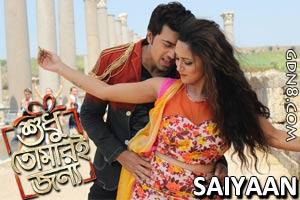 Sudhu Tomari Jonno Free Song Download Bengali Movie