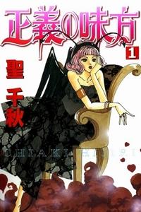 Seigi no Mikata – Truyện tranh