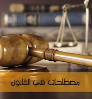 قاموس خاص بالمفردات القانونية