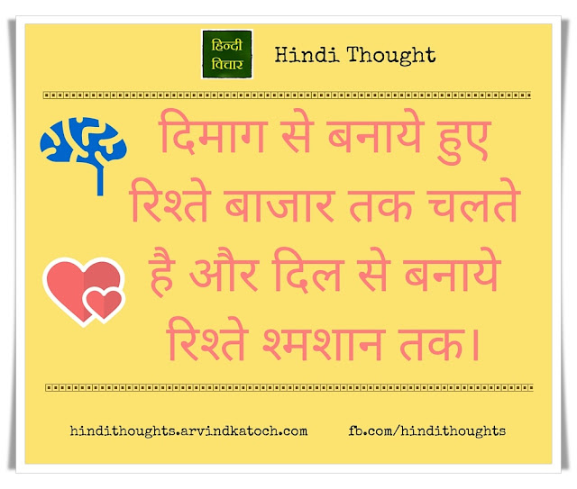 Hindi Thought, Image, Relations, made, mind, follow, market, दिमाग, रिश्ते, बाजार,