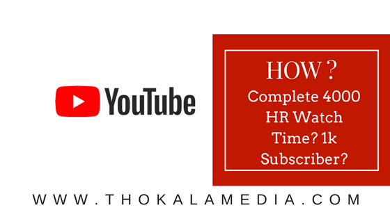 How to Complete 4000 Hour Watch Time and 1000 Subscribers in Youtube