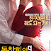 Sinopsis Film Drama Korea Terbaru : Reunion Goals: The Beginning (2017)