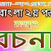 রচনাঃ  বিশ্বকবি রবীন্দ্রনাথ ঠাকুর