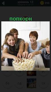 семья на диване ест попкорн из чаши на 13 уровне в игре 470 слов