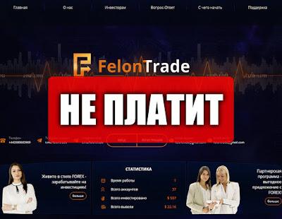 Скриншоты выплат с хайпа felontrade.com