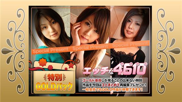 UNCENSORED H4610 ki190202 エッチな4610 ゴールドパック 20歳, AV uncensored
