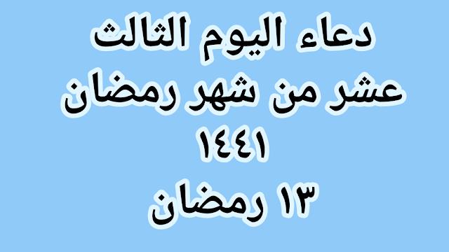 دعاء اليوم الثالث عشر من شهر رمضان 1441