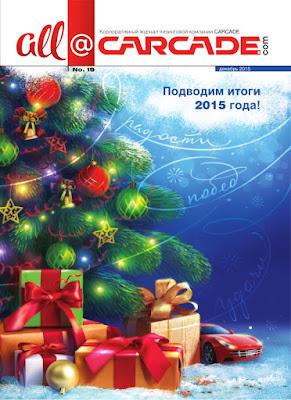корпоративный журнал каркаде
