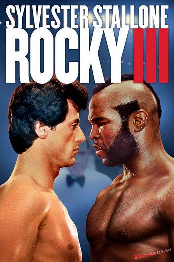 Rocky III (1982) ร็อคกี้ 3
