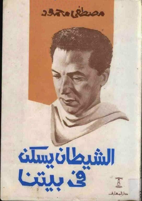 كتاب الشيطان يسكن فى بيتنا pdf د.مصطفى محمود