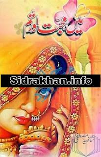 Mein Mohabbat Aur Tum Part 2