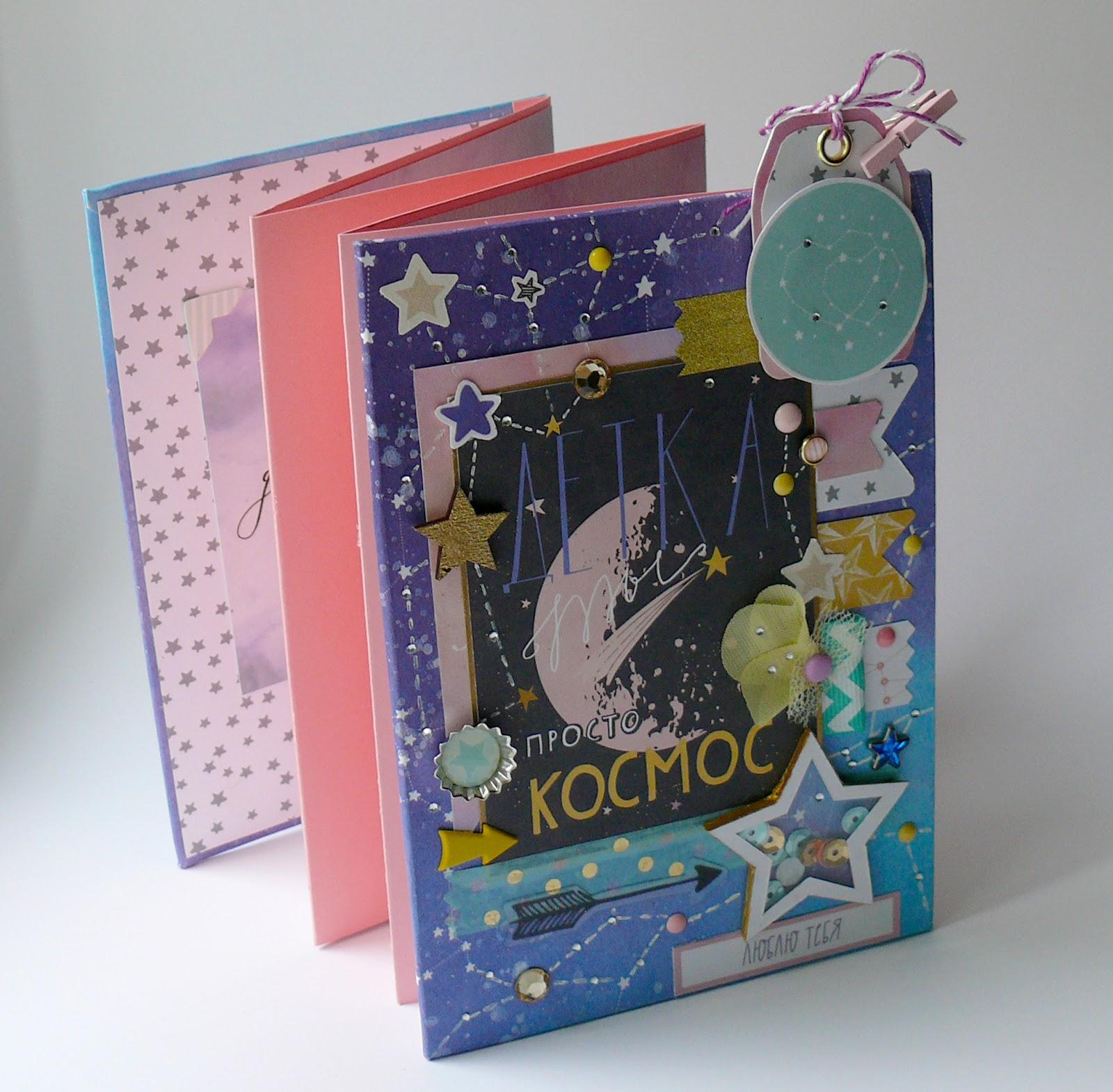 Обои, космические открытки скрапбукинг