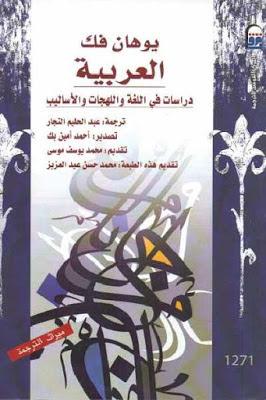 تحميل كتاب العربية : دراسات في اللغة واللهجات والأساليب pdf يوهان فك