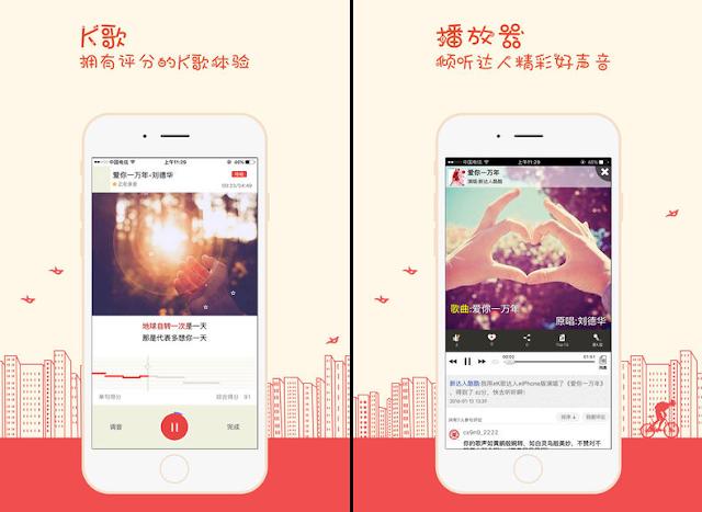 K歌達人 App