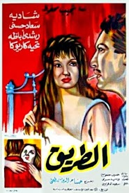 The Road (1964)