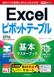 Excel ピボットテーブル 基本マスターブック 2016/2013/2010対応 (できるポケット)
