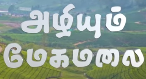 Iyatkai Azhakai Izhanthu Varum Mekamalai