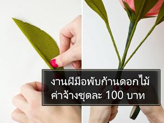 งานฝีมือพับก้านดอกไม้ ค่าจ้างชุดละ 100 บาท